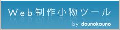 webtools-banner